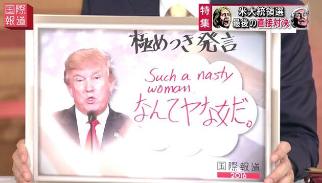国際報道2016 藤原帰一 2