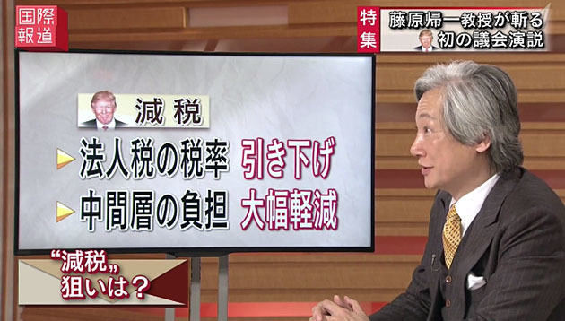 国際報道2017 藤原帰一 1