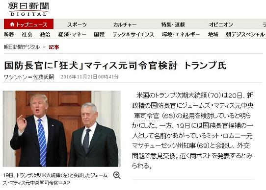 狂犬 朝日新聞