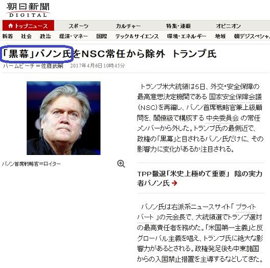 朝日新聞 バノン黒幕