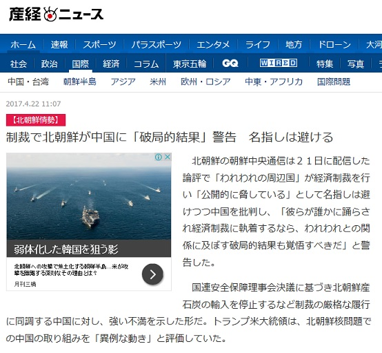 北朝鮮 記事1