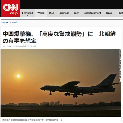 北朝鮮 記事3