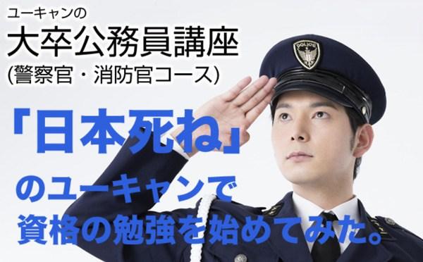ucan-kyosan-1.jpg