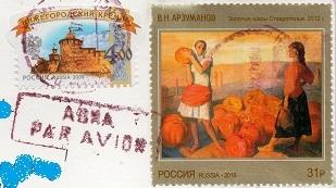 切手27  ロシア