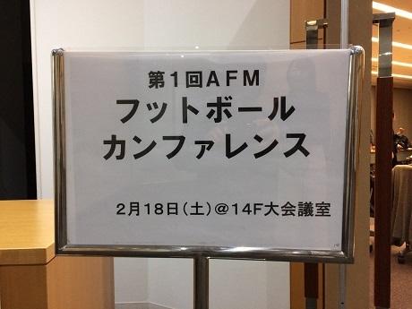20170226入り口第1回AFMフットボールカンファレンス