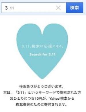 20170311Yahoo!検索で10円寄付の画像_検索は力になる