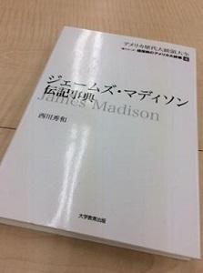 20170319西川秀和先生のマディソンの本の画像