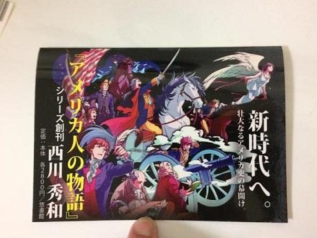 20170319(パンフレット)「アメリカ人の物語」西川秀和先生の画像