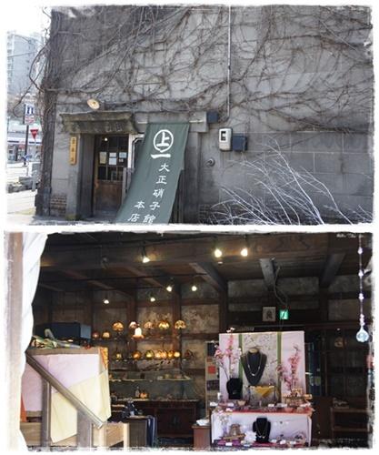 小樽page8