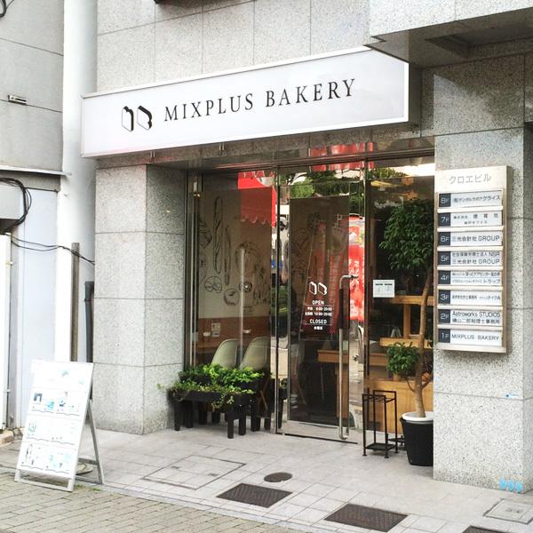 img_mixplus-bakery01.jpg