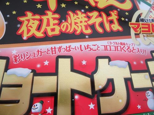 1702cupyaki003.jpg