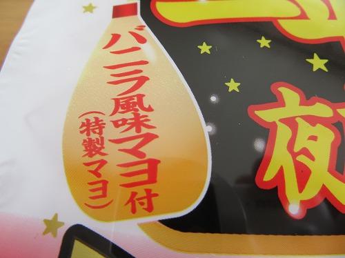 1702cupyaki004.jpg