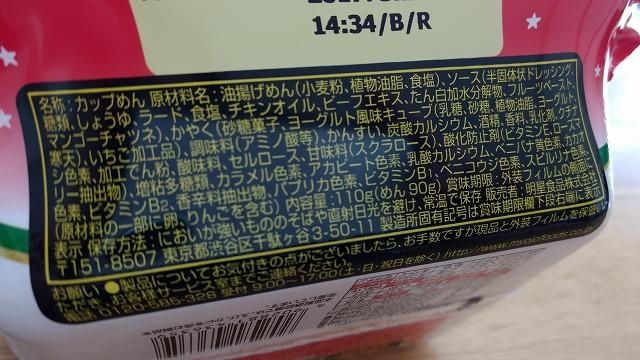 1702cupyaki005.jpg