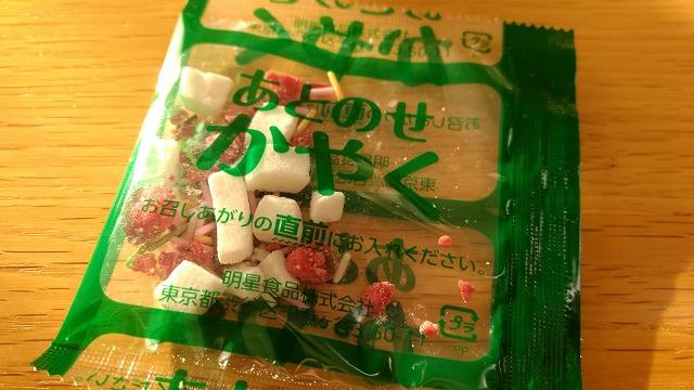 1702cupyaki007.jpg