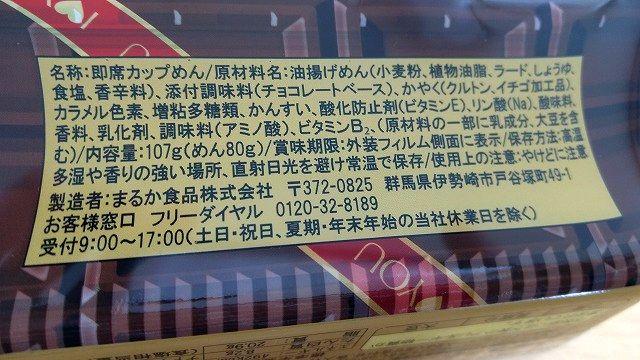 1702cupyaki013.jpg