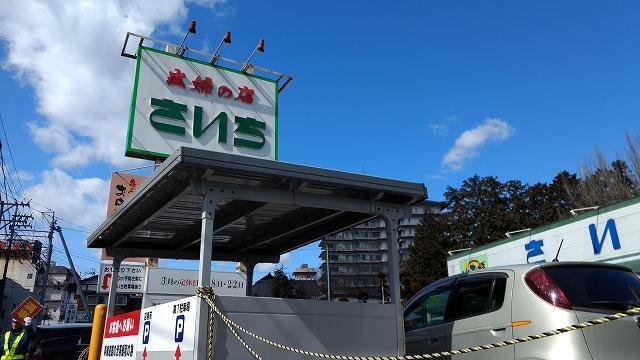 1702saichi001.jpg