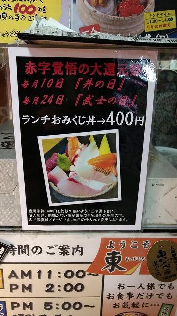 1703azumaya003.jpg