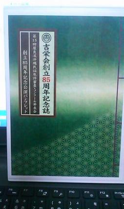 記念公演DVD
