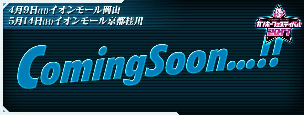 comingsoon_03.jpg