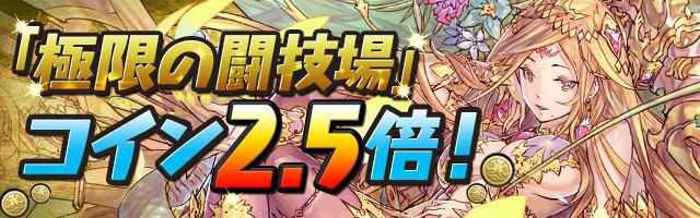 togijyo_coin_2_5x.jpg