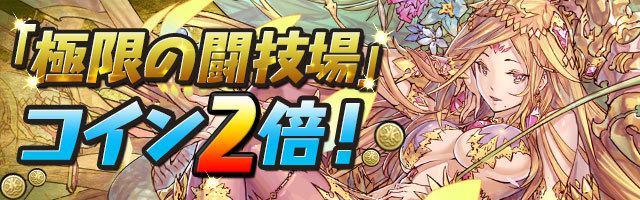 togijyo_coin_2x_20170217151943c6a.jpg