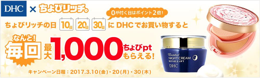 DHC1,000pt