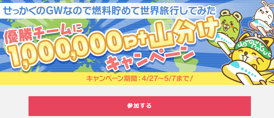 100万ポイント山分け
