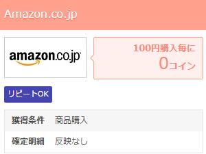 Amazon_20170225203741238.png