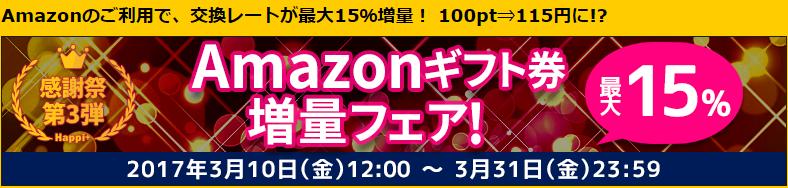 Amazon_20170311201818fce.png