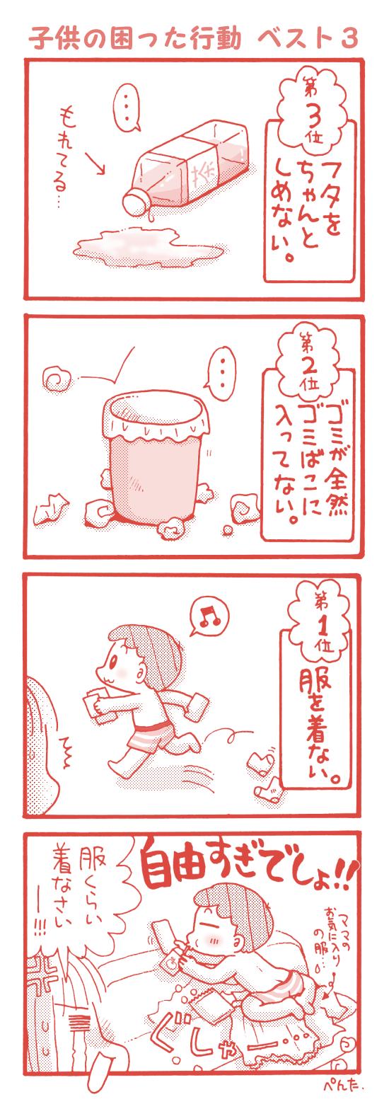 子供の困った行動ベスト3-(茶線画)550完成