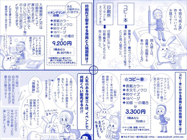 同人誌製作-4コマ漫画(完成)フチあり(青系)-650