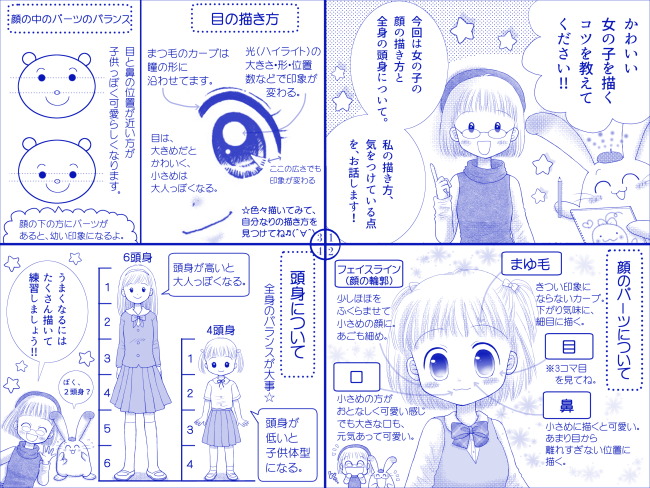 4コマ漫画統合(青)枠あり-650ブログ用