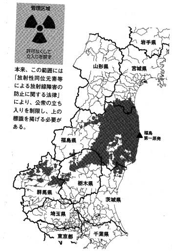 日本放射線管理区域汚染地図