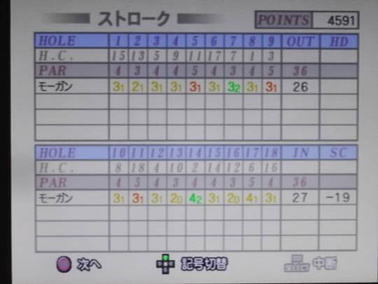 みんゴル3をプレー 第11回 (8)