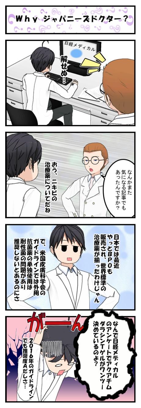 ホワイジャパニースドクター