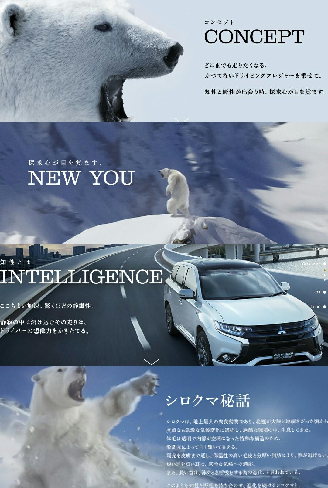 三菱アウトランダーPHEV2017 新TVCM