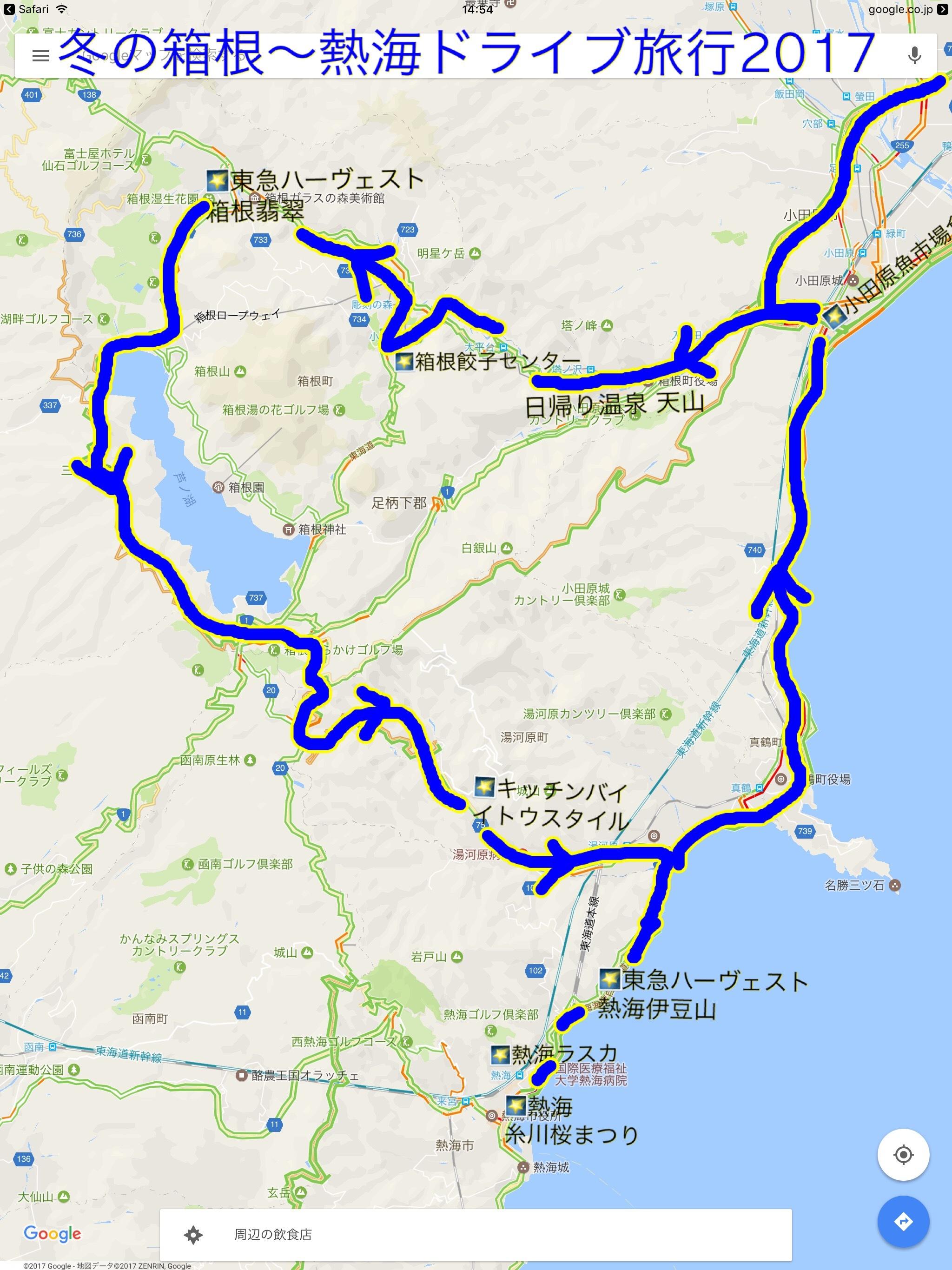 アウトランダーPHEV 冬の箱根〜熱海ドライブ旅行2017