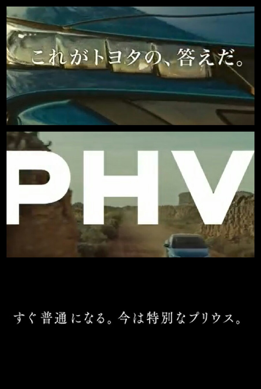 新型プリウスPHV TVCM