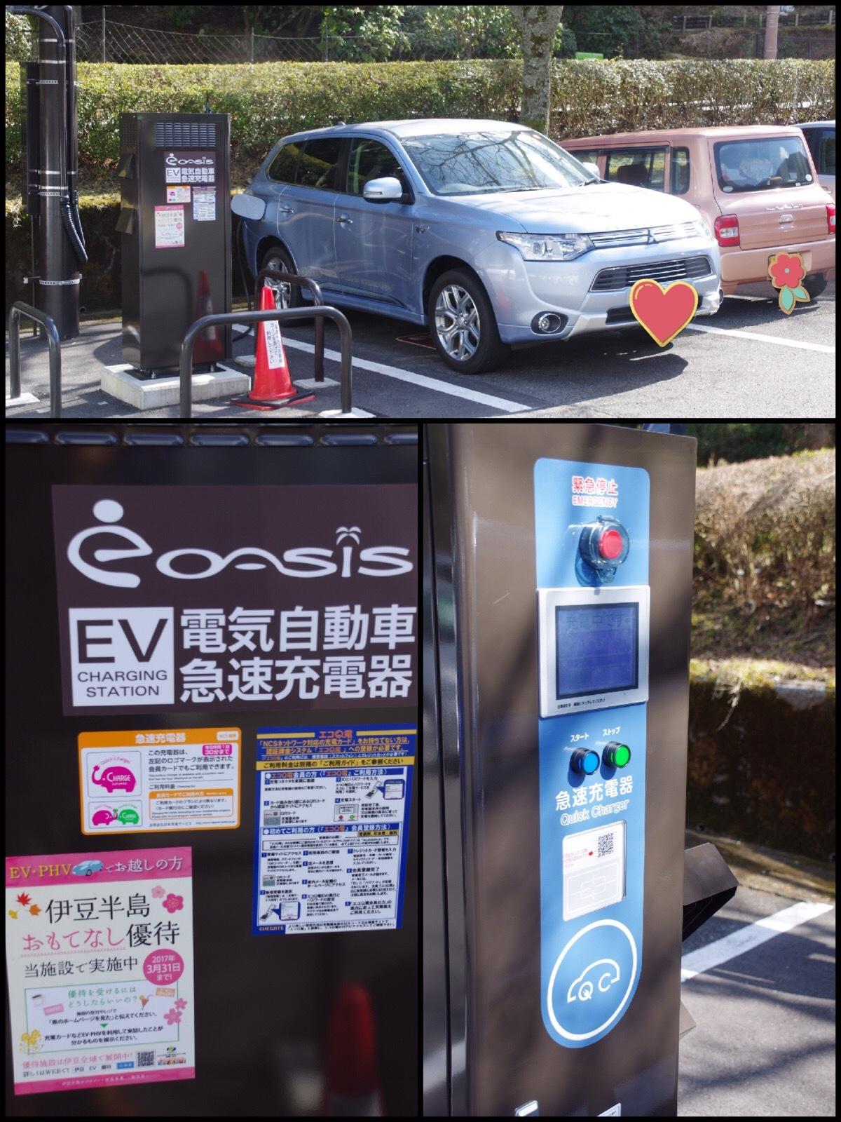 道の駅 天城越え EV充電スポット