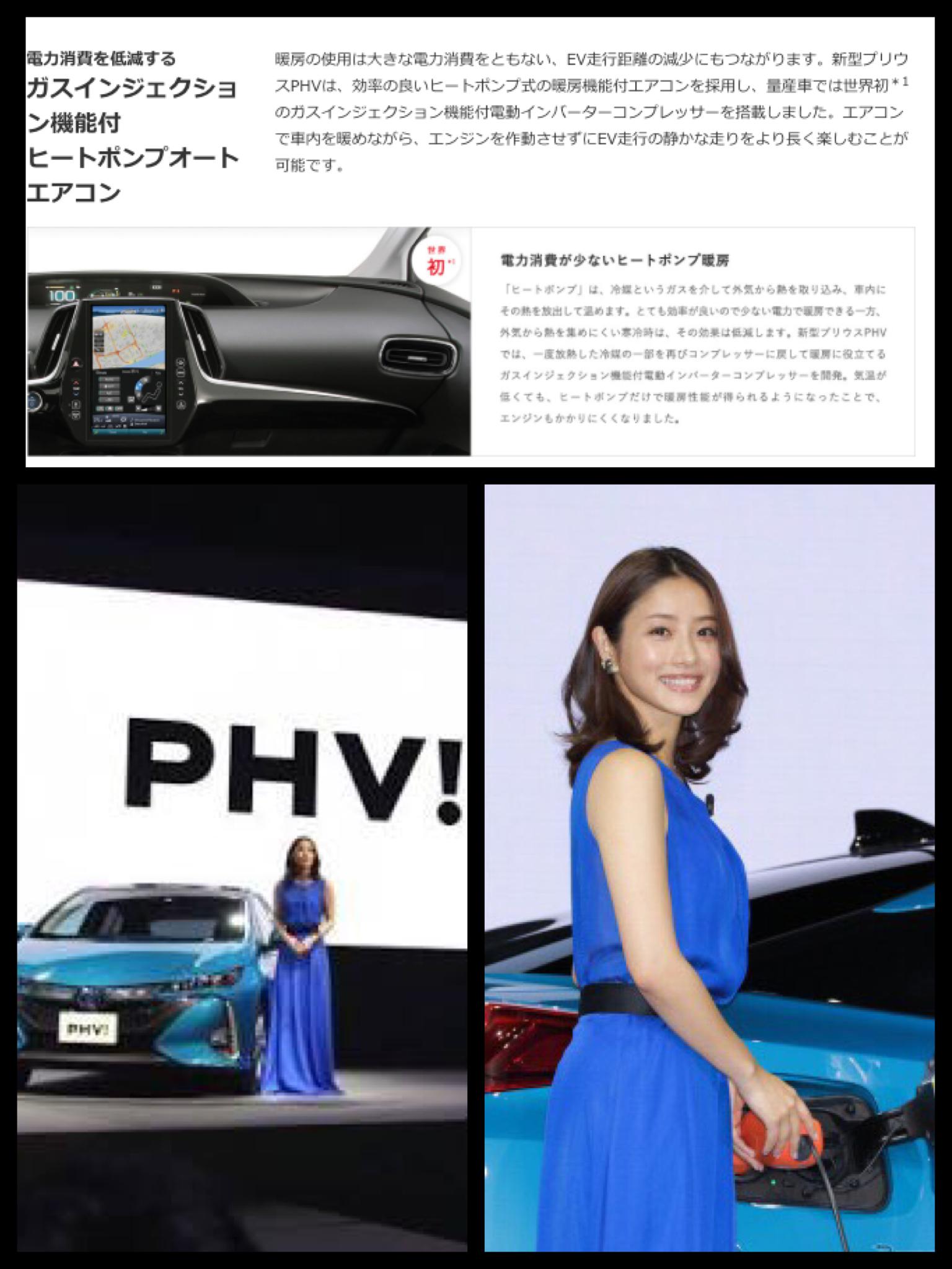 トヨタ新型プリウスPHV ガスインジェクション機能付きヒートポンプエアコン