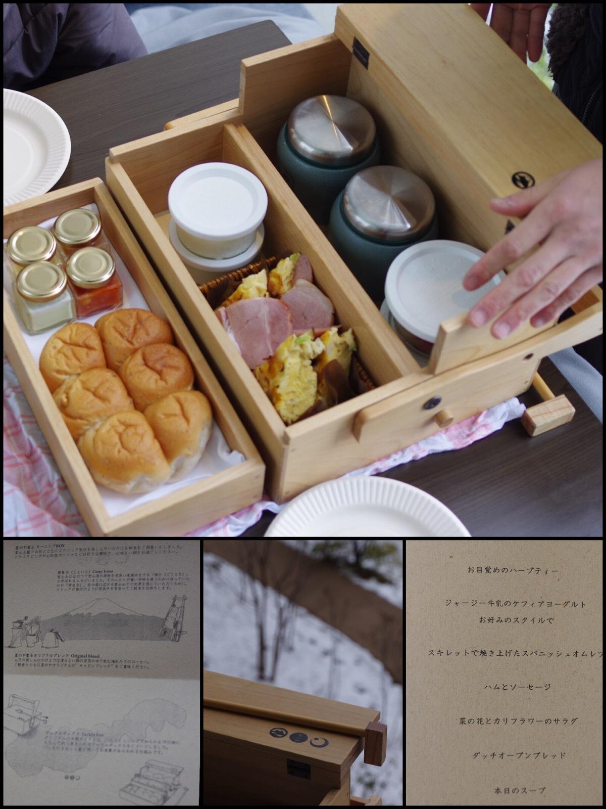 星のや富士 河口湖 朝食 モーニングBOX