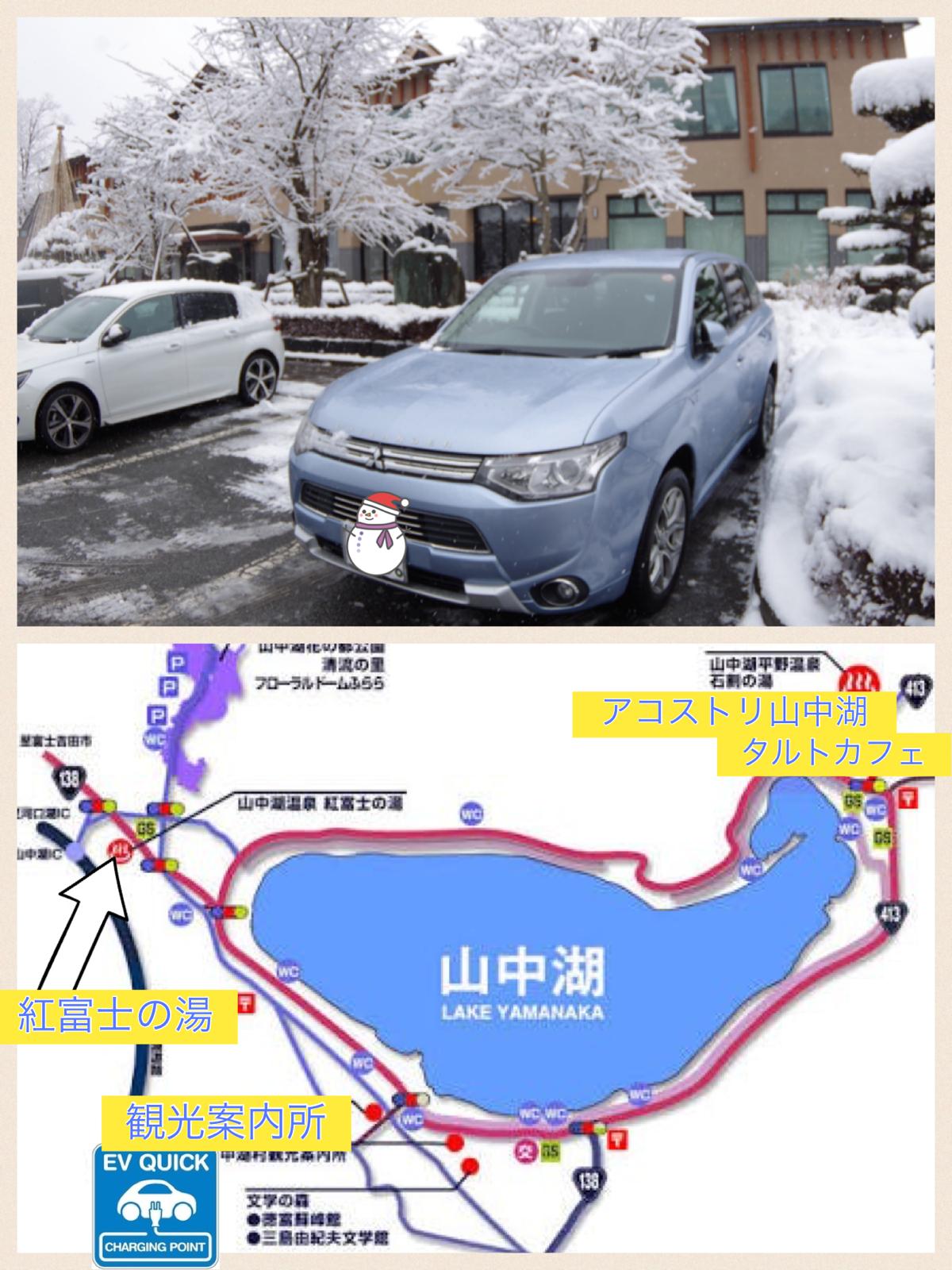 山中湖 紅富士の湯 雪景色