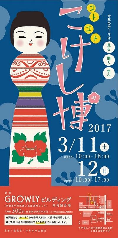 こけし博2017