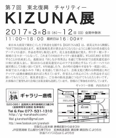 第7回KIZUNA展_裏