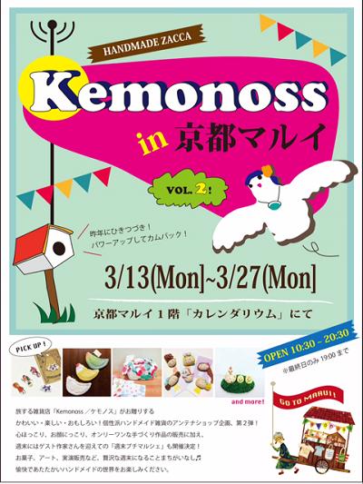 kemonoss in 京都マルイ20170313