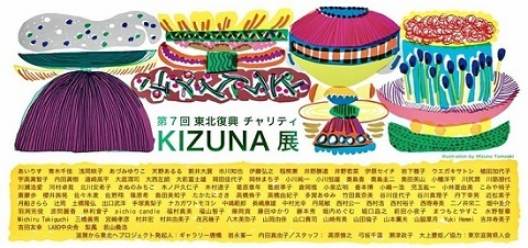 KIZUNA展2017
