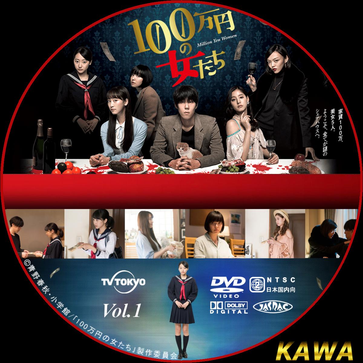 万 円 女 たち の 100