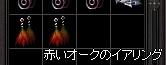 赤いオークのイアリング132と136