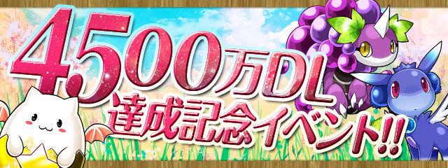 4500万DL達成記念イベント