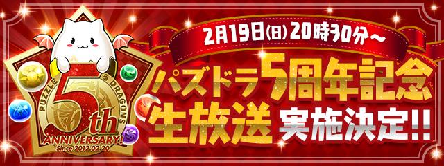 2/19パズドラ5周年ニコ生最新情報、速報